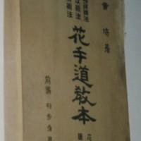 Moo Duk Kwan, Hwa Soo Do Kyo Bon