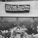 Moo Duk Kwan® Headquarters