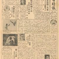 1960 Moo Duk Kwan Newspaper Issue 1