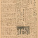 1960 Moo Duk Kwan Newspaper Issue 2