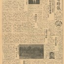 1960 Moo Duk Kwan Newspaper Issue 3