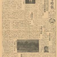 1960 Moo Duk Kwan Newspaper Issue 3