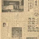 1960 Moo Duk Kwan Newspaper Issue 4