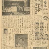 1960 Moo Duk Kwan Newspaper Issue 4
