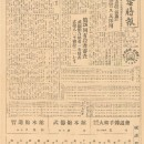 1960 Moo Duk Kwan Newspaper Issue 5