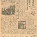 1960 Moo Duk Kwan Newspaper Issue 6