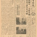 1960 Moo Duk Kwan Newspaper Issue 7