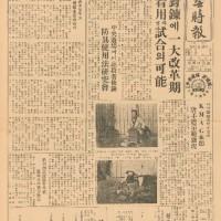 1960 Moo Duk Kwan Newspaper Issue 7
