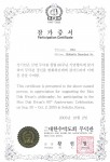 60th participation certificate