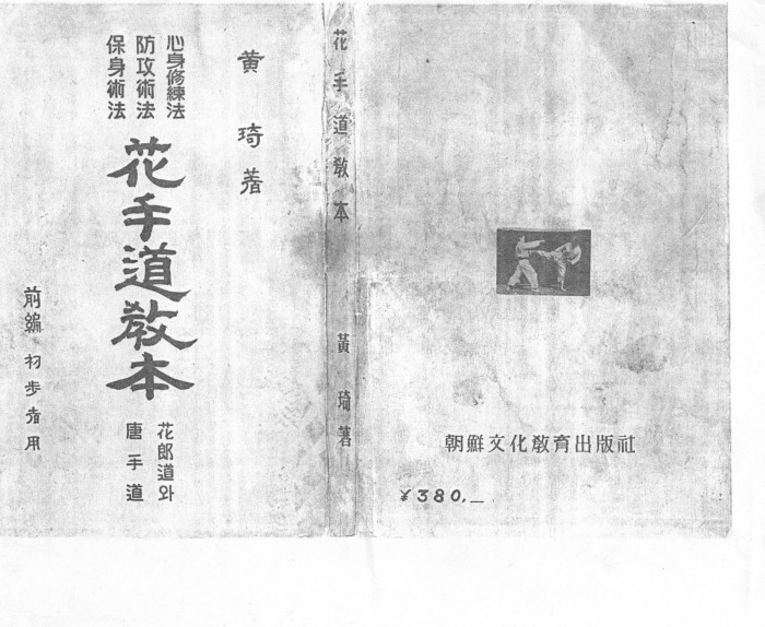 Hwa_Soo_Do_Kyo_Bon_Book_Cover_And_Page (1)