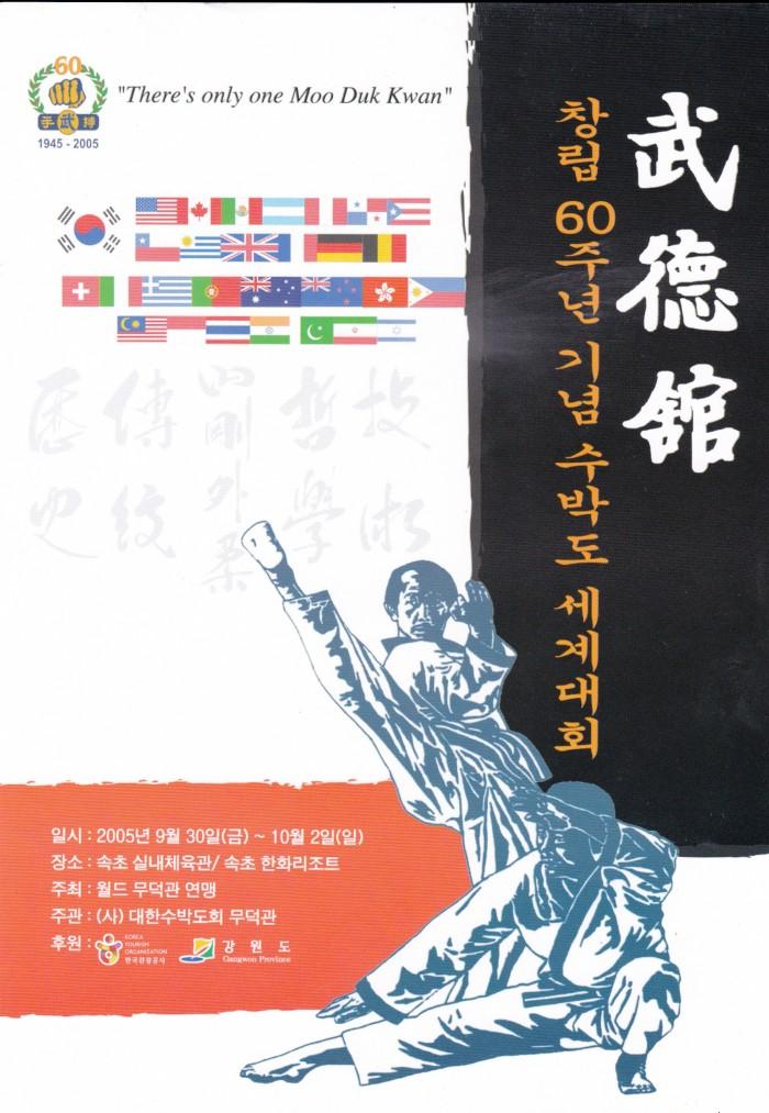 mdk 60th poster_0001