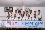 2006 Korea KDJSS group photo.jpg