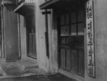 1960_Central_Dojang.Enteracne.jpg