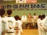1981-5_Daejon_Korea_Scan10042.jpg