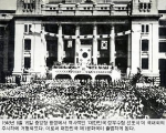 1945_The birth of Republic of Korea in August 15, 1948.jpg