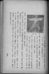 1949_Hwa_Soo_Do_Book_ 2.jpg