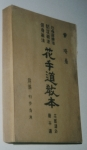 1949_Hwa_Soo_Do_Kyo_Bon_Box.jpg