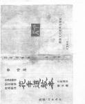 1949_Hwa_Soo_Do_Kyo_Bon_Book_Cover_And_Page (1).jpg
